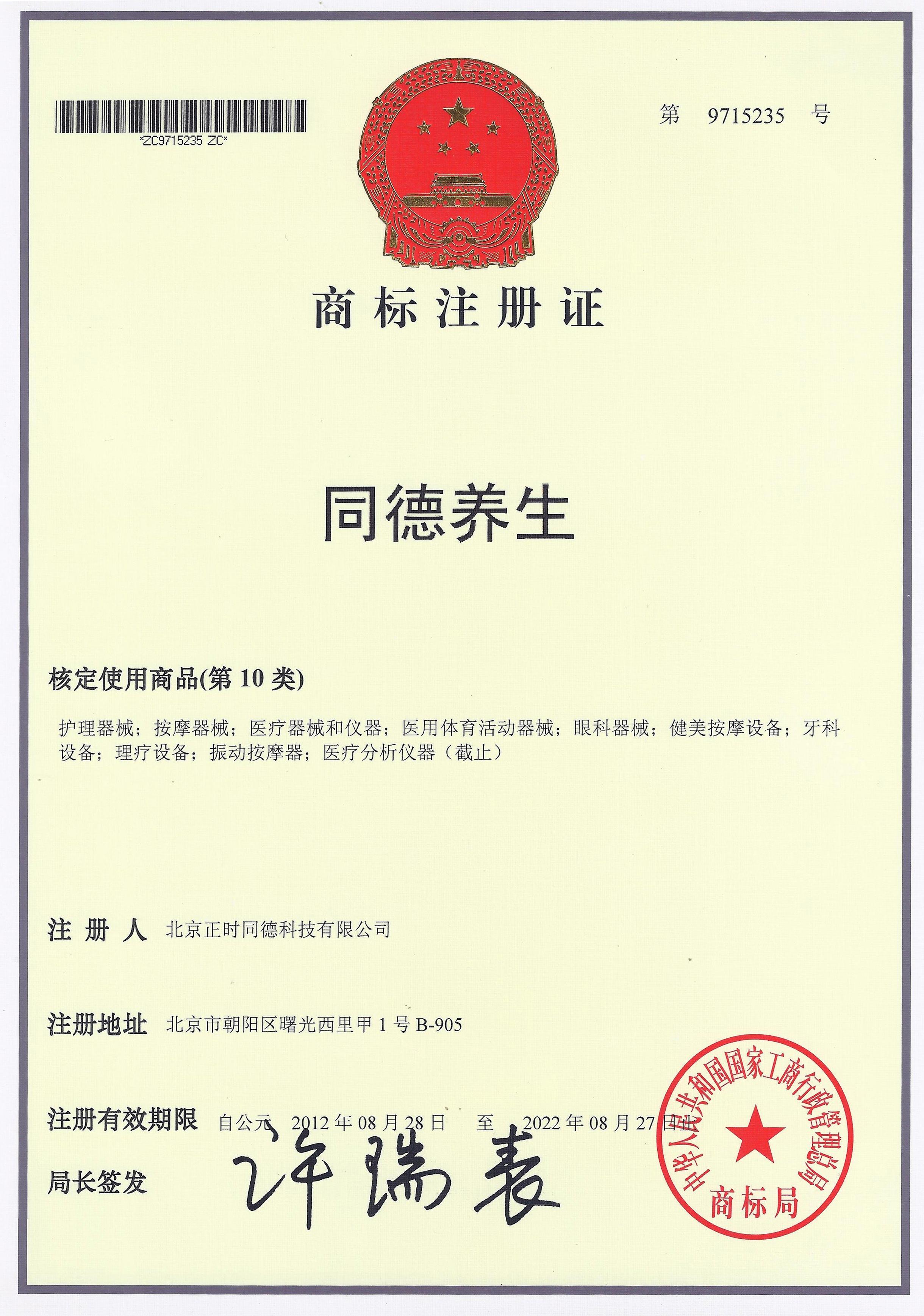 <span>同德养生商标注册证书(第10类)</span>