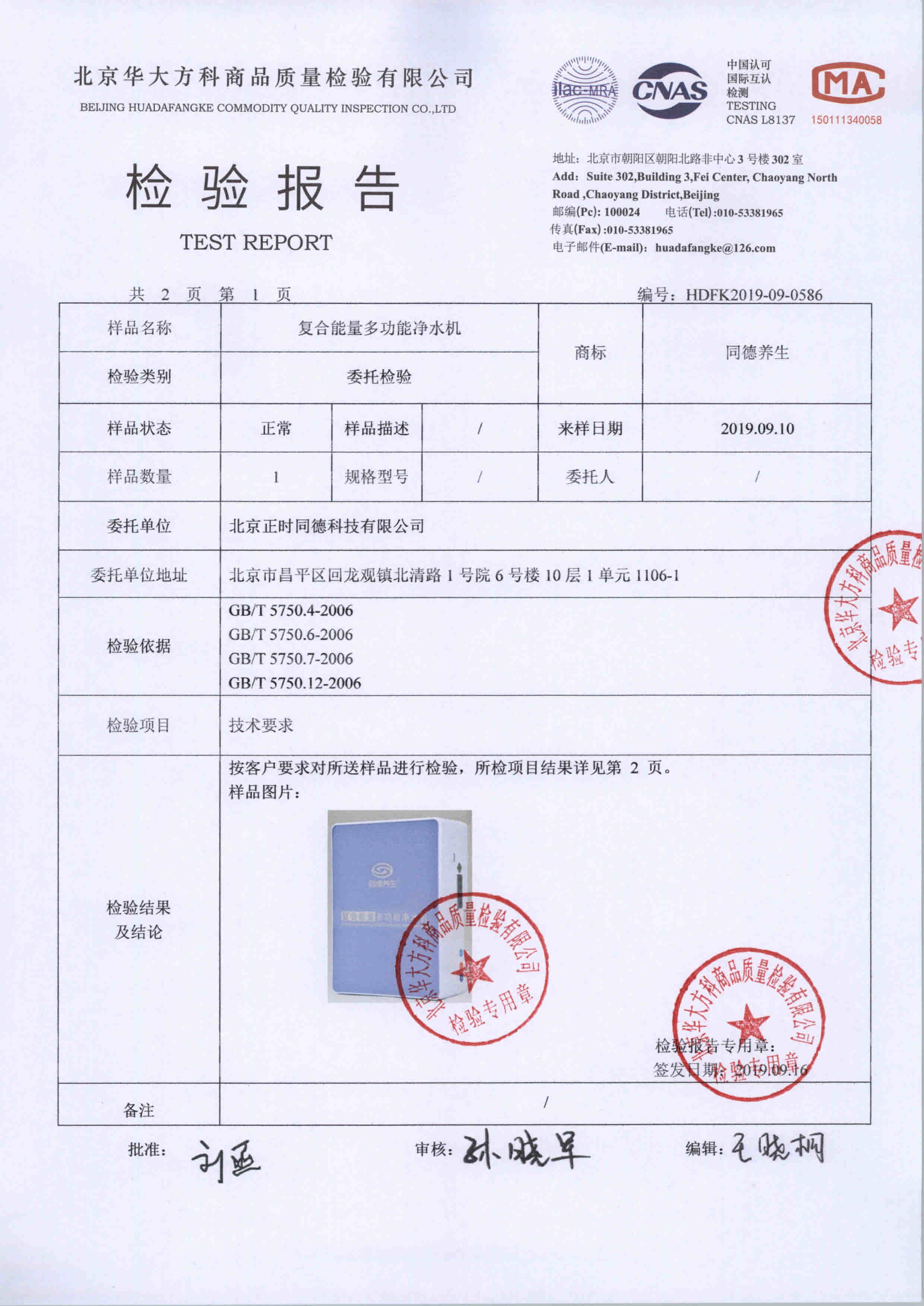 复合能量多功能净水机检测合格证