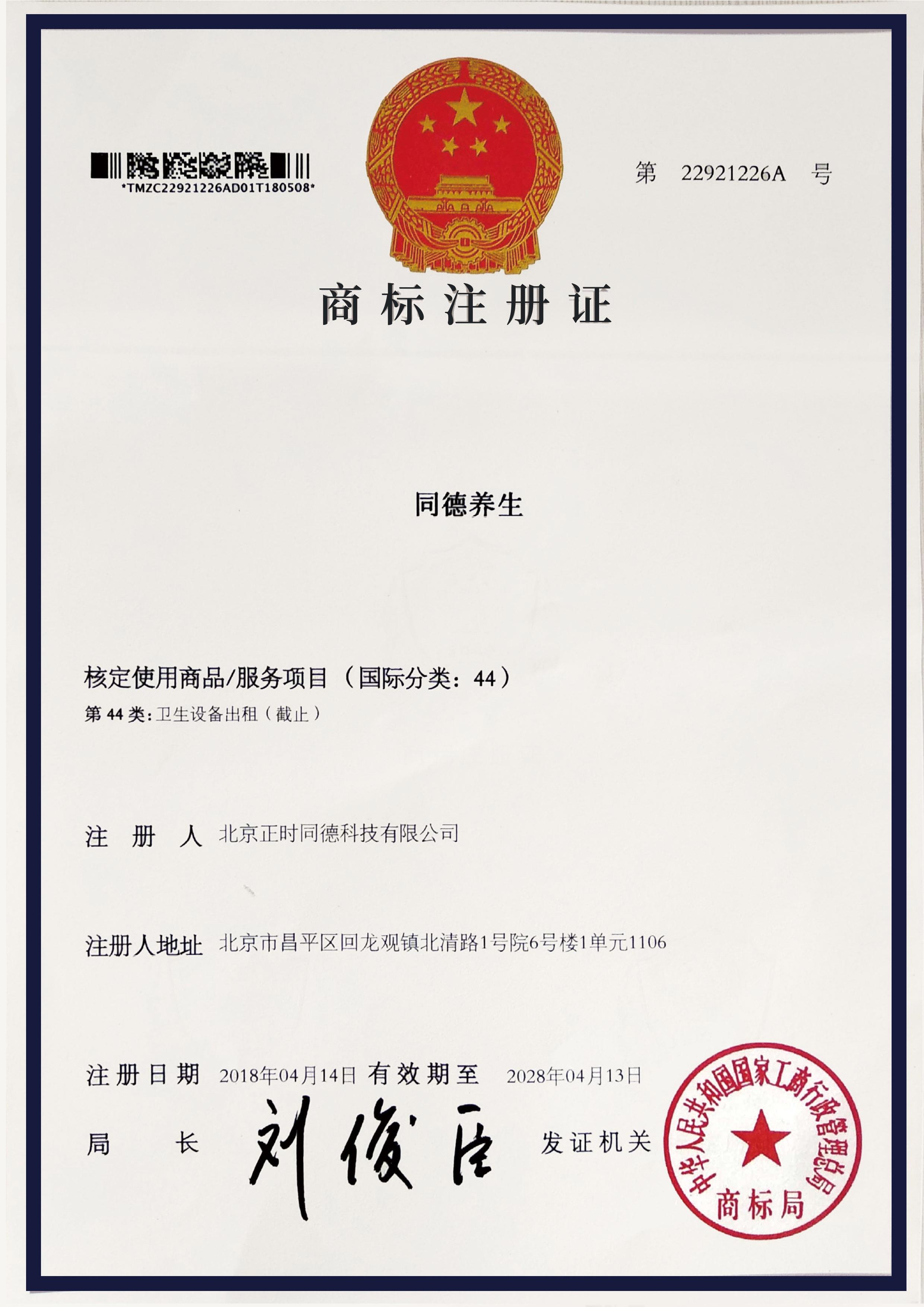 <span>同德养生商标注册证书(第44类)</span>