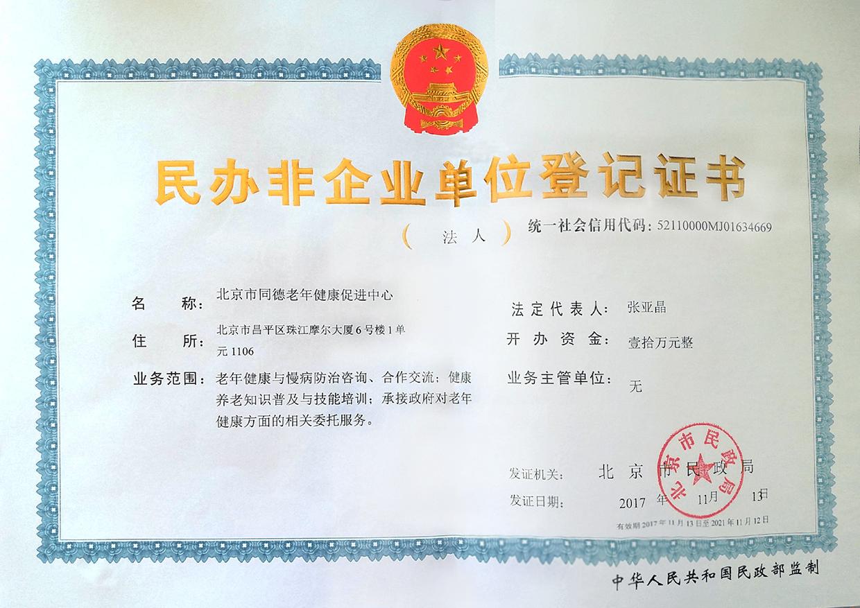 北京市同德老年健康促进中心执照