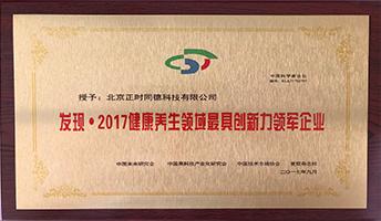 """荣获""""2017健康养生领域最具创新力领军企业""""称号"""